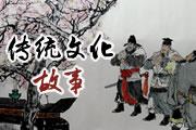 傳統文化故事