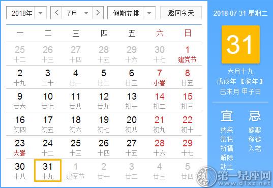 【黄道吉日】2018年7月31日黄历查询