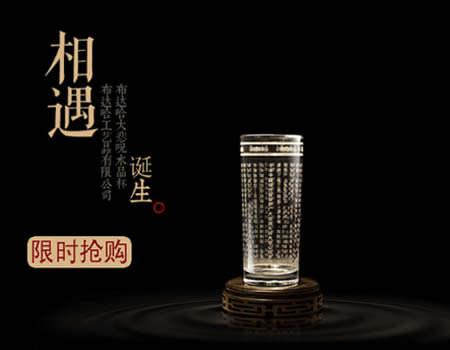 布达哈大悲咒水晶杯
