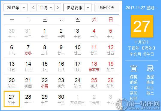 11月27是什么日子?