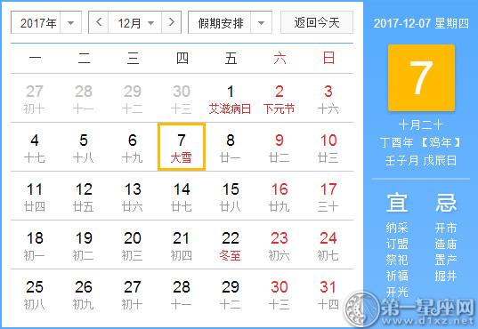 12月7是什么日子?