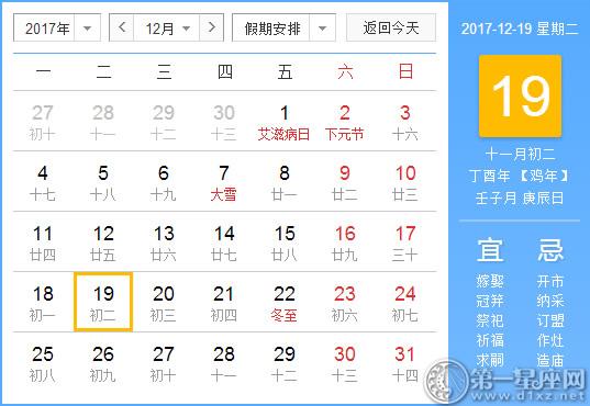 12月7日是什么星座_12月19日是什么日子