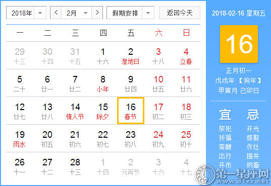 2018年春节放假时间安排表