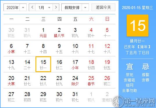 【黄道吉日】2020年1月15日黄历查询