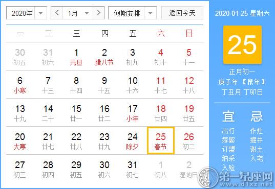 【黄道吉日】2020年1月25日黄历查询