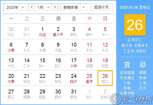【黄道吉日】2020年1月26日黄历查询