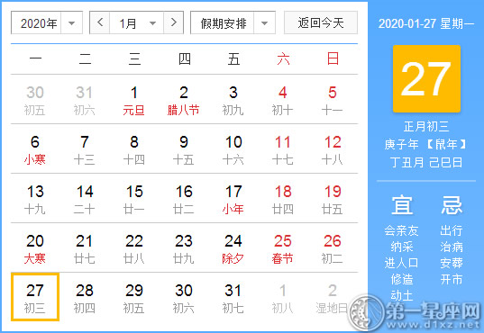 【黄道吉日】2020年1月27日黄历查询